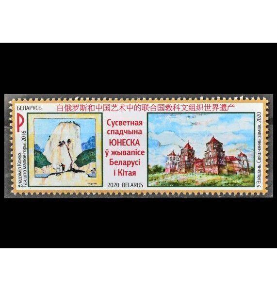 """Белоруссия 2020 г. """"Всемирное наследие ЮНЕСКО в живописи Беларуси и Китая"""""""