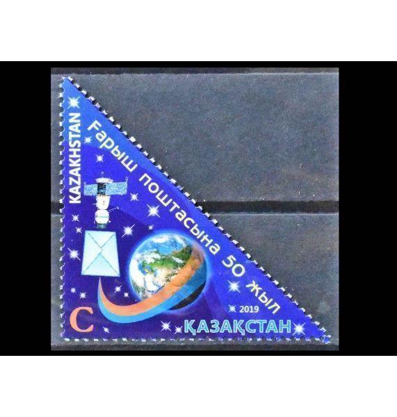 """Казахстан 2019 г. """"Космос. 50 лет Космической почте"""""""