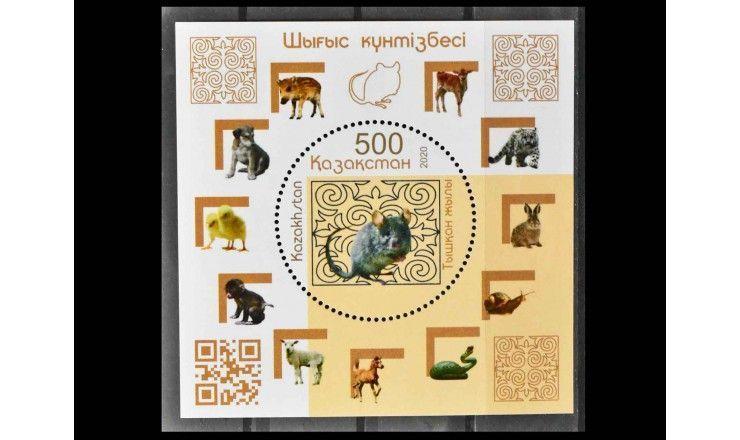 """Казахстан 2020 г. """"Восточный гороскоп. Год крысы"""""""