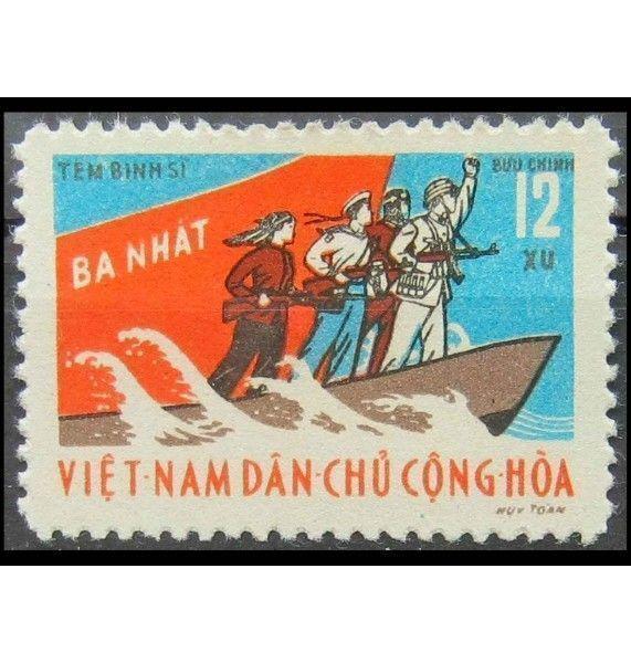 "Вьетнам 1962 г. ""Для вооруженных сил"""