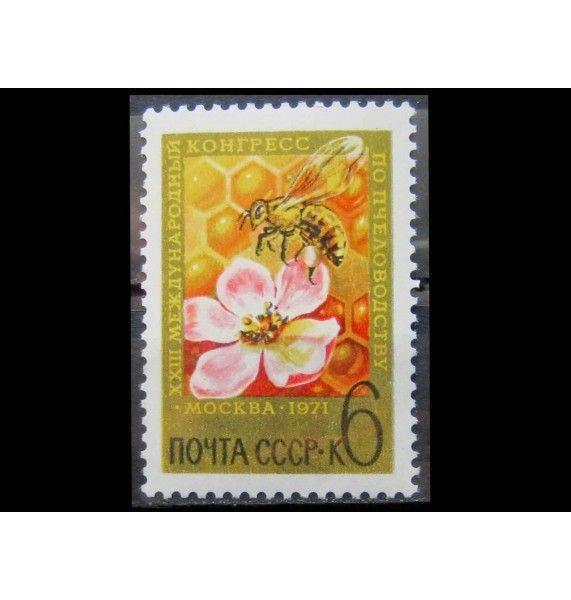 """СССР 1971 г. """"XXII Международный конгресс по пчеловодству"""""""