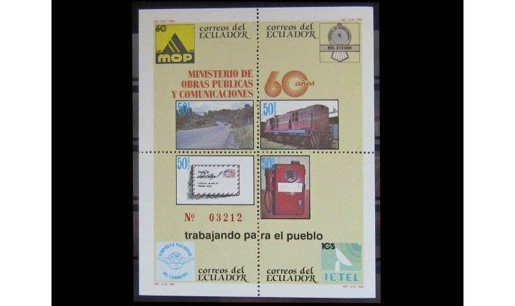 """Эквадор 1989 г. """"60 лет МОП"""""""