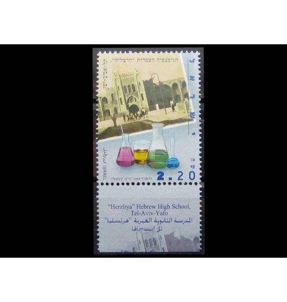 """Израиль 2004 г. """"100 лет гимназии «Герцлия», Тель-Авив"""""""