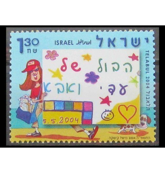 """Израиль 2004 г. """"Международная выставка марок TELABUL, Тель-Авив"""""""