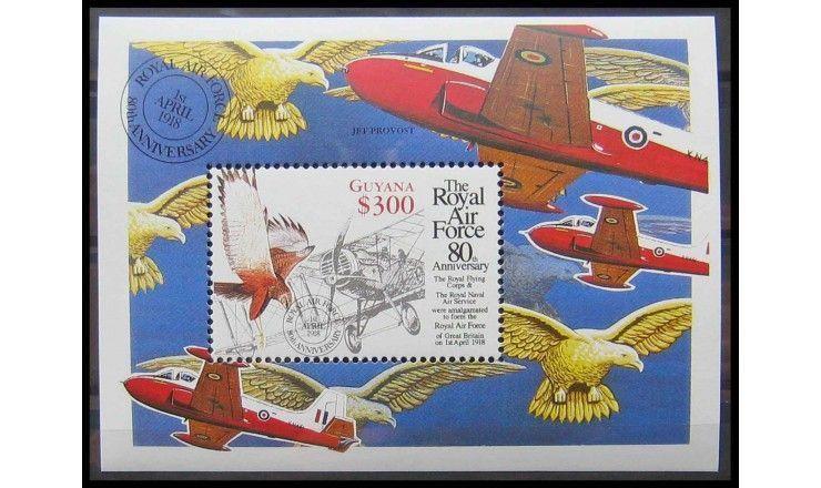 """Гайана 1998 г. """"80 лет Королевским военно-воздушным силам Великобритании"""""""