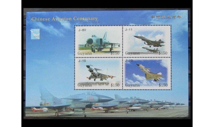 """Гайана 2009 г. """"Столетие китайской авиации"""""""