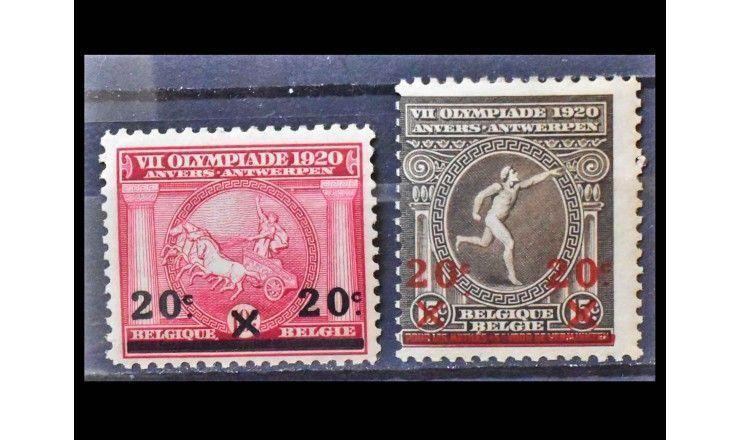 "Бельгия 1921 г. ""Стандартные марки"" (надпечатка)"