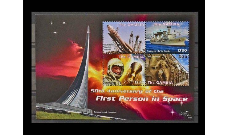 """Гамбия 2011 г. """"50 лет пилотируемым космическим путешествиям"""""""