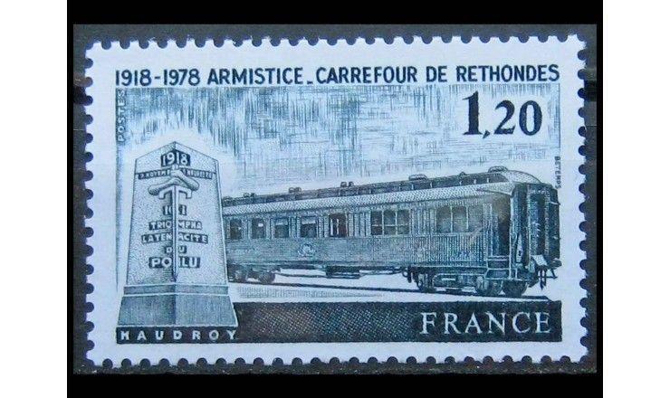 """Франция 1978 г. """"60 лет  Компьенскому перемирию"""""""