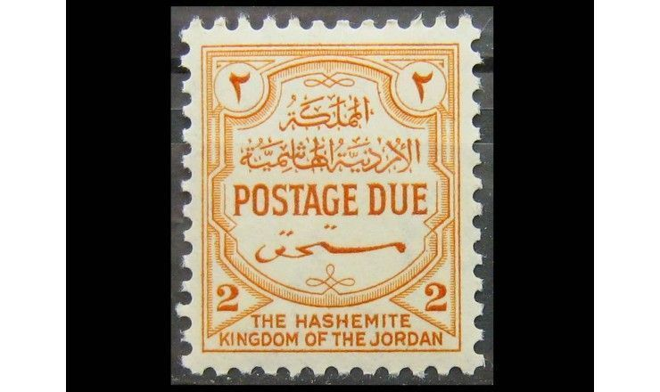 """Иордания 1952 г. """"Королевство Иордания"""""""