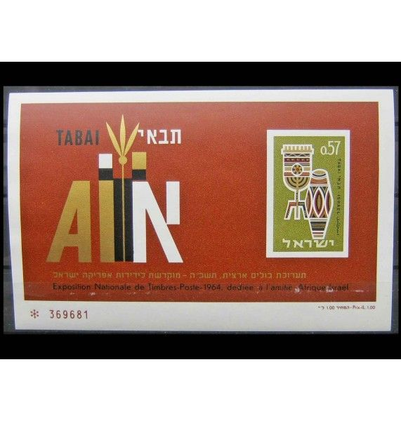 "Израиль 1964 г. ""30-я национальная выставка марок TABAI, Хайфа"""