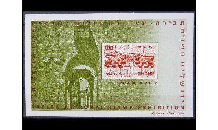 """Израиль 1968 г. """"Национальная выставка марок TABIRA, Иерусалим"""""""