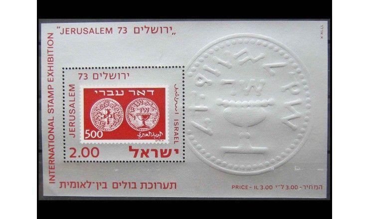 """Израиль 1974 г. """"Филателистическая выставка Иерусалим '73"""""""