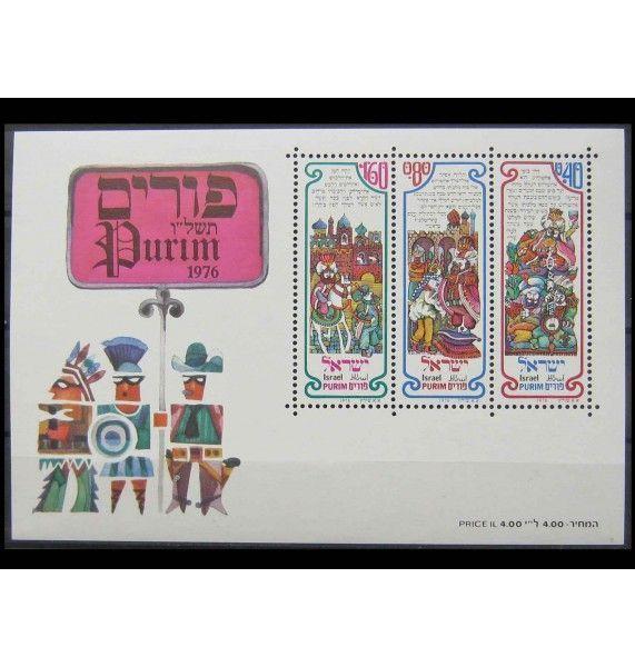 "Израиль 1976 г. ""Фестиваль - Пурим"""