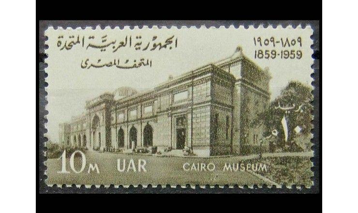 """Египет 1959 г. """"100 лет музею Каира"""""""