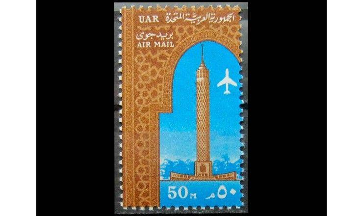 """Египет 1964 г. """"Каирская телебашня"""""""