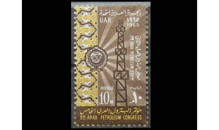 """Египет 1965 г. """"Нефтяная вышка и эмблема Лиги арабских государств"""""""