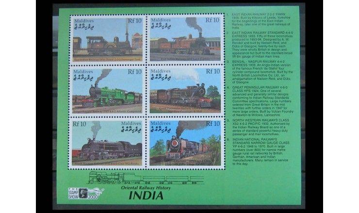 """Мальдивы 2000 г. """"Stamp Show 2000: железная дорога Индии"""""""