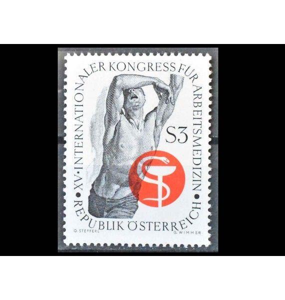 """Австрия 1966 г. """"Международный конгресс по медицине труда"""""""
