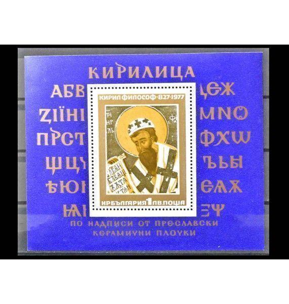 """Болгария 1977 г. """"1150-летие Кирилла"""""""
