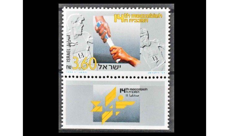 """Израиль 1993 г. """"Спорт"""""""