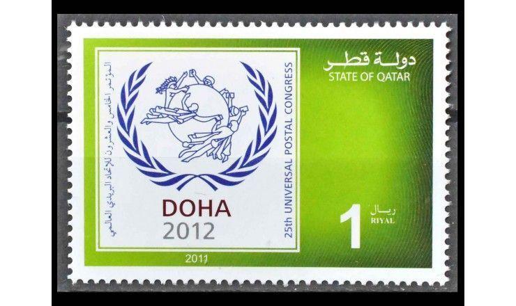"""Катар 2011 г. """"25-й Всемирный почтовый Конгресс - Доха 2012"""""""