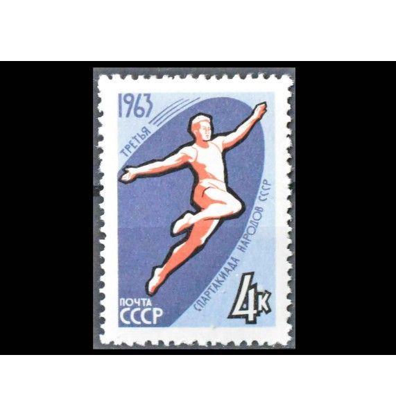 """СССР 1963 г. """"III Спартакиада народов СССР"""""""