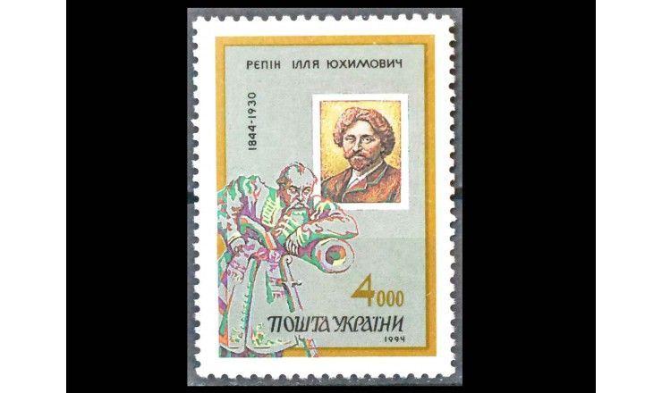 """Украина 1994 г. """"Илья Ефимович Репин"""""""