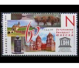 """Белоруссия 2014 г. """"60 лет вступления Белоруссии в ЮНЕСКО"""""""