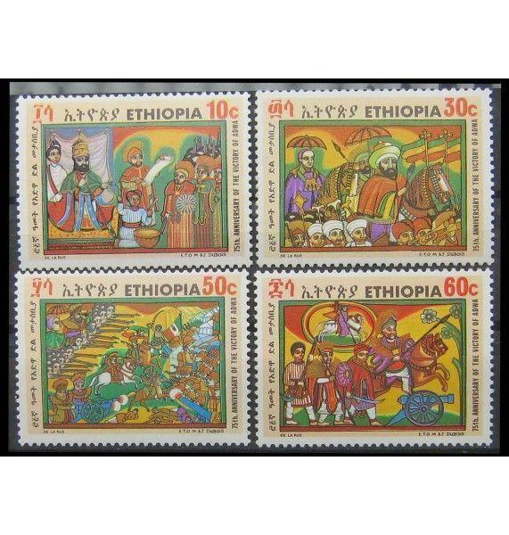 """Эфиопия 1971 г. """"75 лет со дня победы в битве при Адуа"""""""