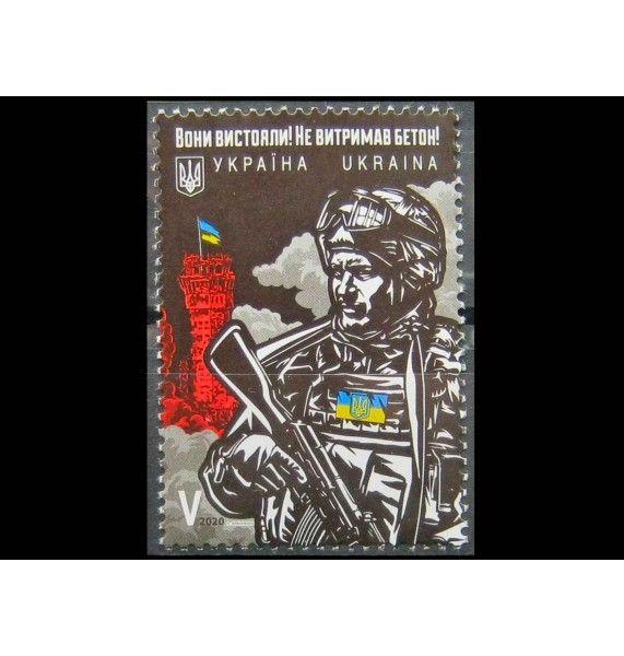 "Украина 2020 г. ""Пятая годовщина битвы за Донецкий аэропорт"""