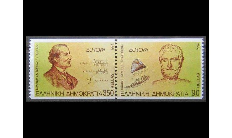 "Греция 1994 г. ""Европа: Открытия и изобретения"""