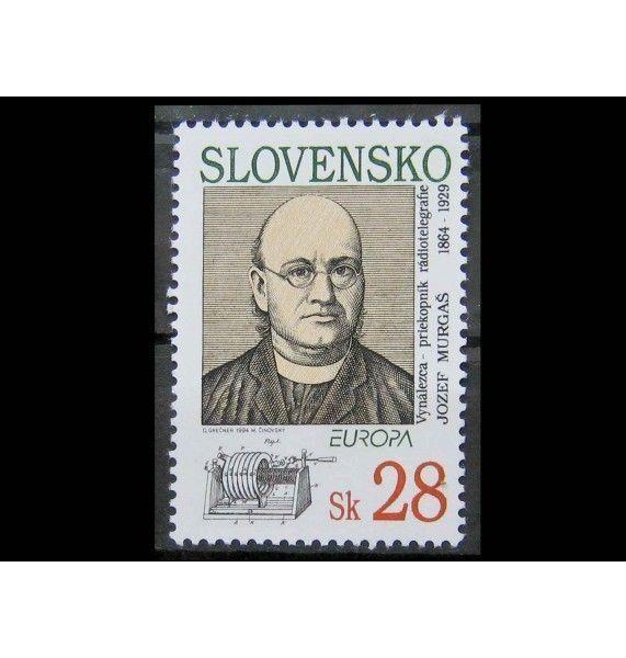 """Словакия 1994 г. """"Европа: Открытия и изобретения"""""""