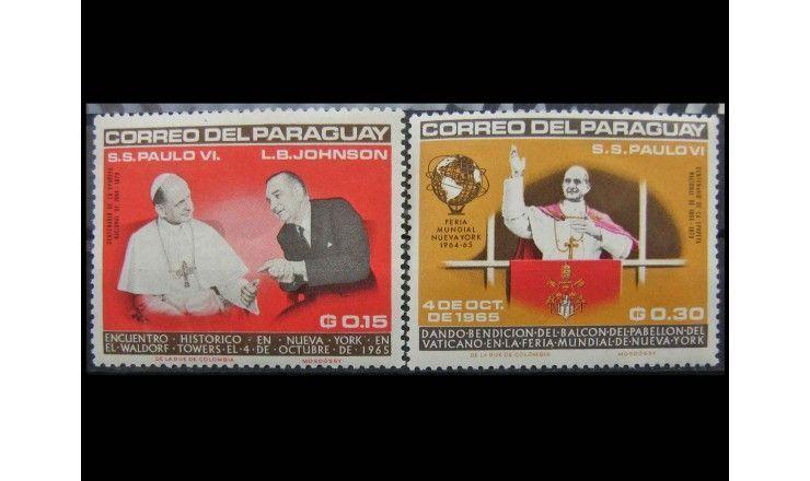 """Парагвай 1965 г. """"Выступление Папы римского Павла VI на сессии Генеральной ассамблеи ООН"""""""