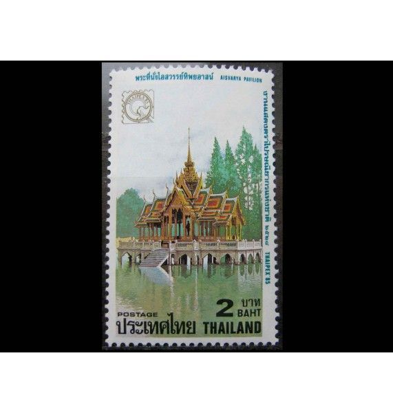 """Таиланд 1985 г. """"Выставка марок THAIPEX`85"""""""