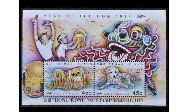 """Остров Рождества 1994 г. """"Китайский Новый год: Год собаки"""""""