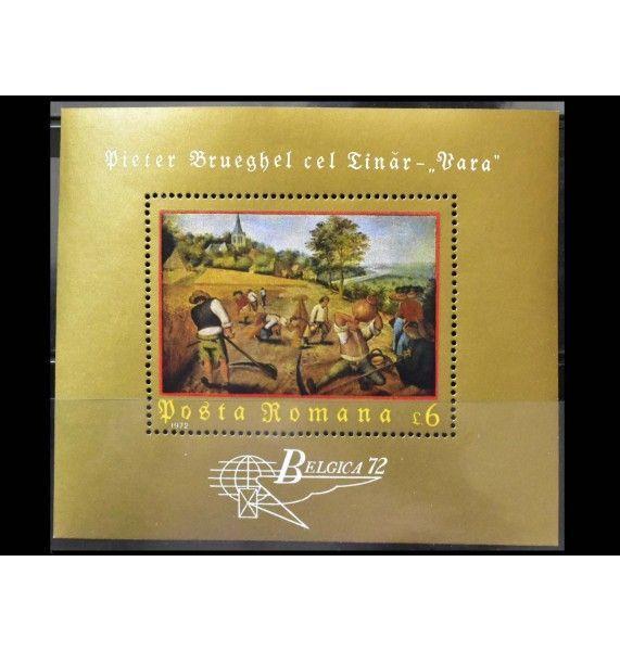 """Румыния 1972 г. """"Международная выставка марок: BELGICA'72, Брюссель"""""""