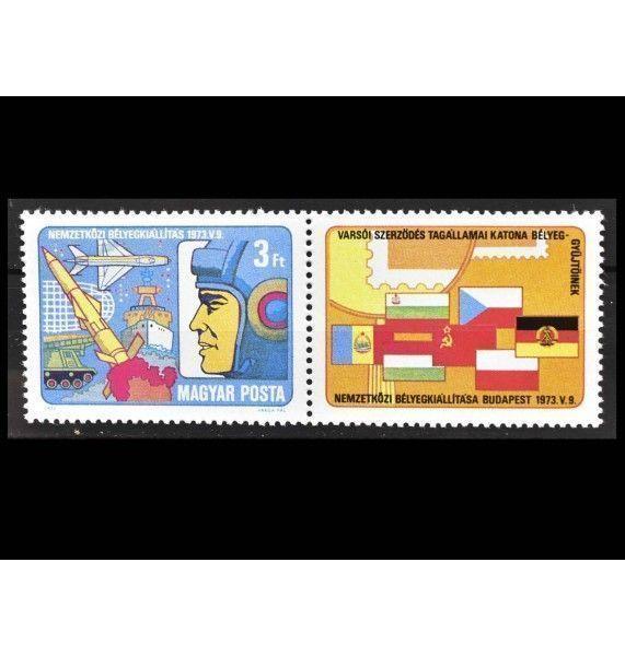 """Венгрия 1973 г. """"Выставка марок с изображением солдат Варшавского договора"""""""