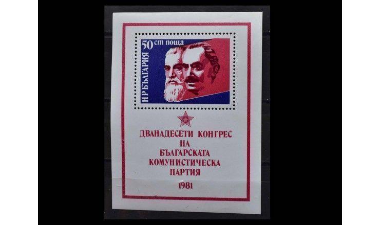 """Болгария 1981 г. """"Съезд Болгарской коммунистической партии"""""""