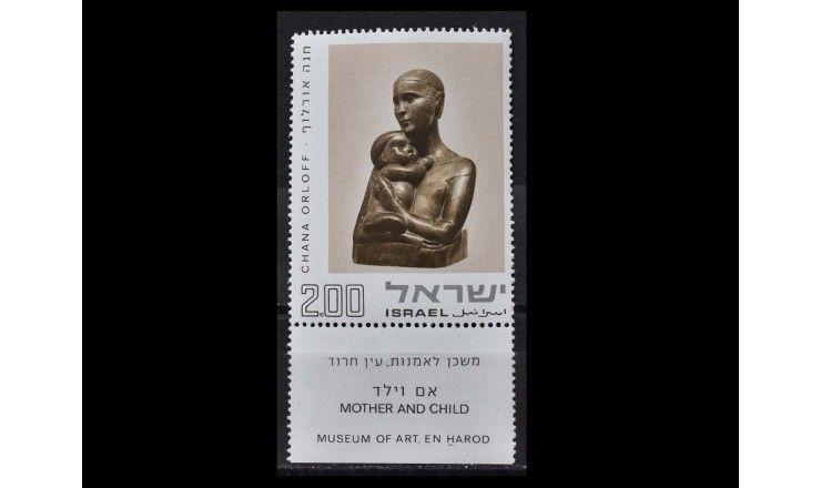 """Израиль 1974 г. """"Картины и скульптуры"""""""