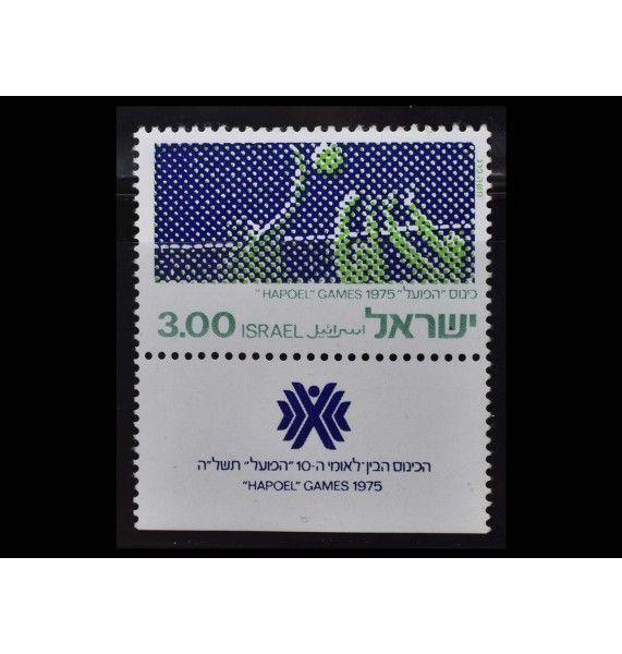 """Израиль 1975 г. """"10 лет Хапоэль - спортивным играм"""""""