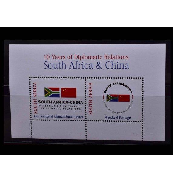 """ЮАР 2008 г. """"10 лет дипломатических отношений с КНР"""""""