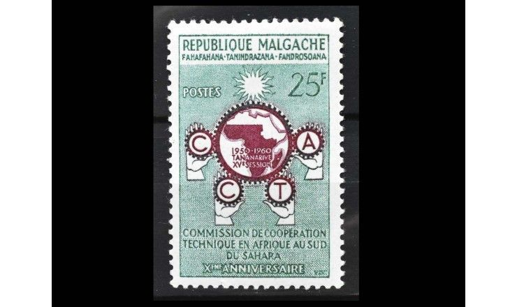 """Мадагаскар 1960 г. """"10 лет Комиссии по техническому сотрудничеству в Африке к югу от Сахары"""""""