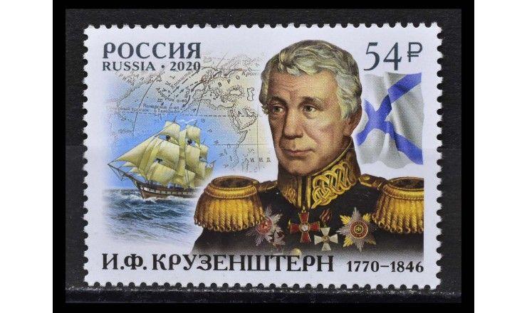 """Россия 2020 г. """"И.Ф. Крузенштерн"""""""