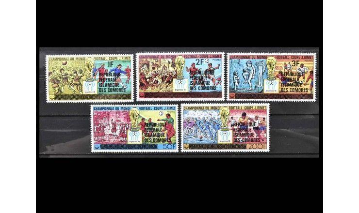 """Коморские острова 1979 г. """"Чемпионат мира по футболу 1978, Аргентина"""" (надпечатка)"""