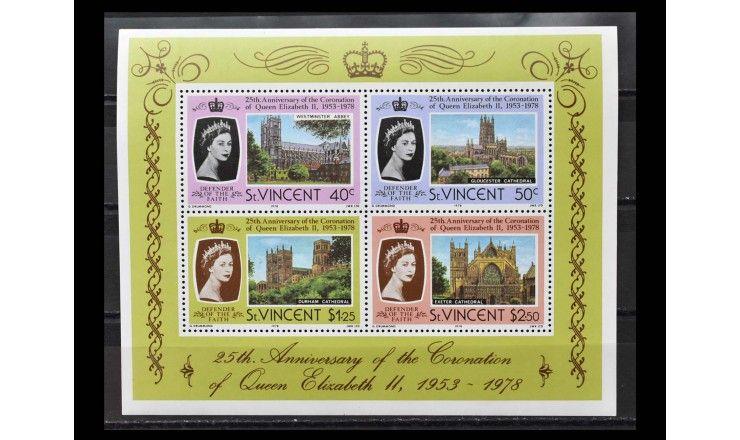 """Сент-Винсент и Гренадины 1978 г. """"25 лет коронации Королевы Елизаветы II"""""""