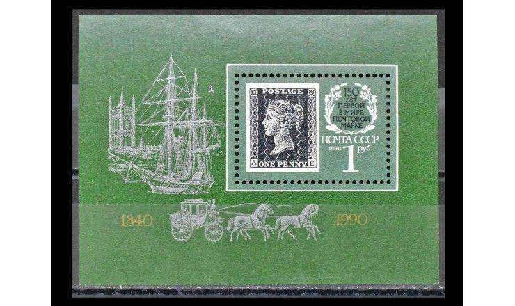 """СССР 1990 г. """"150 лет первой в мире почтовой марке"""""""