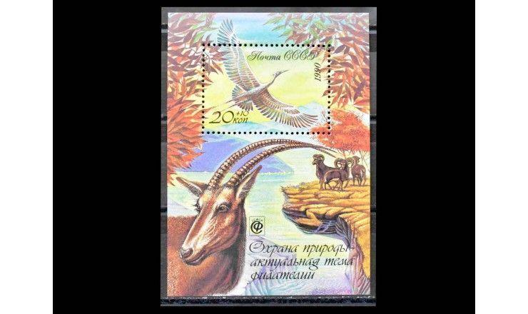 """СССР 1990 г. """"Охрана природы - актуальная тема филателии"""""""