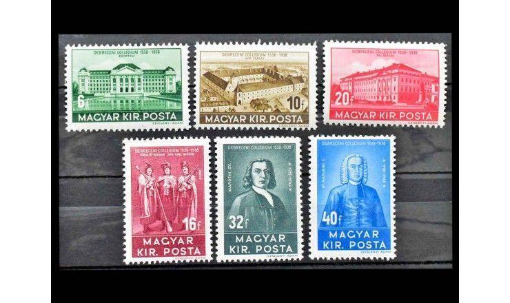"""Венгрия 1938 г. """"400 лет Дебреценскому университету"""""""