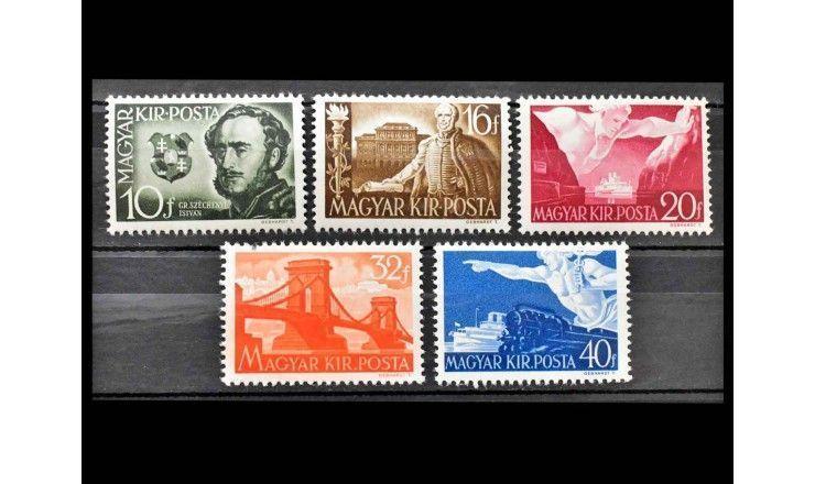 """Венгрия 1941 г. """"150 лет со дня рождения Иштвана Сеченьи"""""""